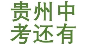 贵州中考还有地理科目
