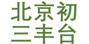 北京初三丰台地理一模