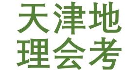 天津地理会考评分标准