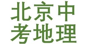 北京中考地理试题答案