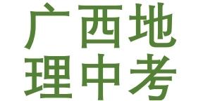 广西地理中考题目大全