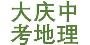 大庆中考地理生物查询