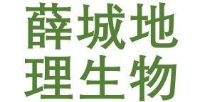 薛城地理生物中考成绩
