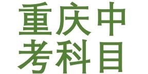 重庆中考科目生物地理
