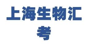 上海生物汇考