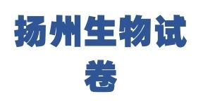 扬州生物试卷