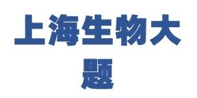 上海生物大题