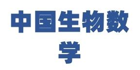 中国生物数学