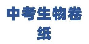 中考生物卷纸