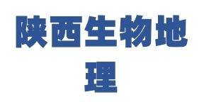 陕西生物地理