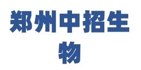 郑州中招生物