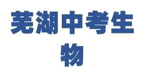 芜湖中考生物