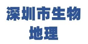 深圳市生物地理