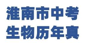 淮南市中考生物历年真题