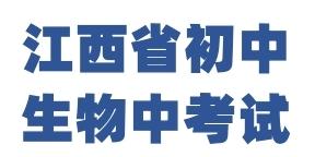 江西省初中生物中考试题