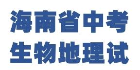 海南省中考生物地理试卷