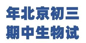 年北京初三期中生物试卷