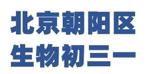 北京朝阳区生物初三一模