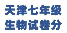 天津七年级生物试卷分布