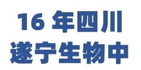 16年四川遂宁生物中考