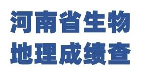 河南省生物地理成绩查询