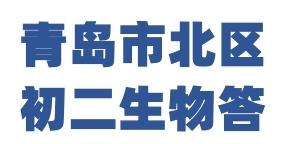 青岛市北区初二生物答案
