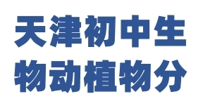 天津初中生物动植物分类