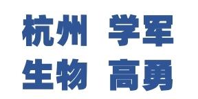 杭州 学军 生物 高勇