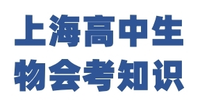 上海高中生物会考知识点