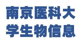 南京医科大学生物信息学